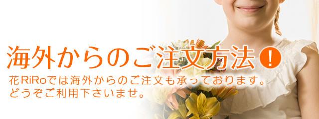 花屋-フラワーギフト-インターネット宅配花屋さん花RiRo-海外からのご注文