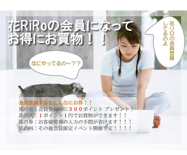 花屋-フラワーギフト-インターネット宅配花屋さん花RiRo-会員登録について