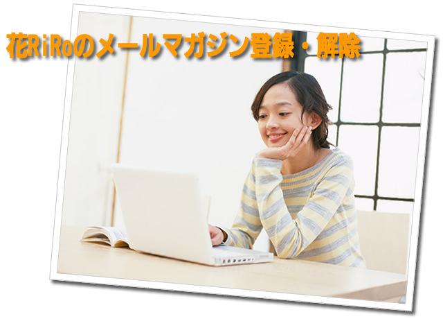 花屋-フラワーギフト-インターネット宅配花屋さん花RiRo-花RiRoのメルマガ!!