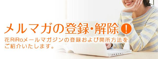 花屋-フラワーギフト-インターネット宅配花屋さん花RiRo-メルマガの登録・解除について