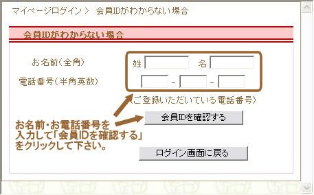 花屋-フラワーギフト-インターネット宅配花屋花RiRo-初めてのお客様へ(会員登録について)